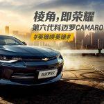 Batalla mundial entre el Camaro y el Mustang